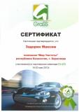 "Партнерский семинар ""Grass"" май 2012"